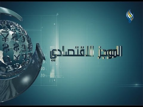 قناة سما الفضائية : الموجز الاقتصادي 20-01-2019