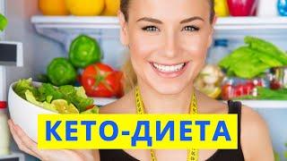 постер к видео Кетодиета что такое меню