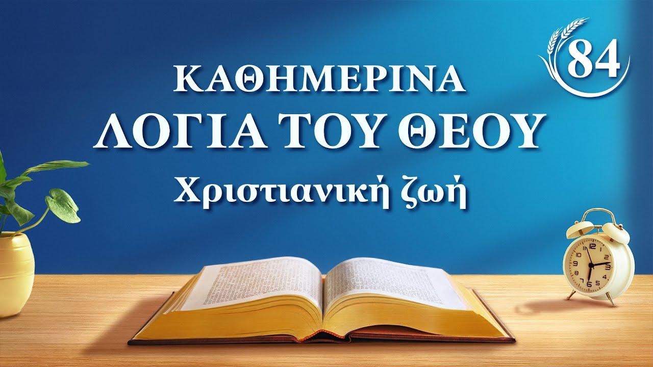 Καθημερινά λόγια του Θεού | «Θα πρέπει να αφήσετε κατά μέρος τις ευλογίες του κύρους και να κατανοήσετε το θέλημα του Θεού να φέρει σωτηρία στον άνθρωπο» | Απόσπασμα 84