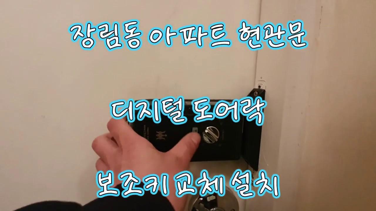 [010-6824-0231]부산 사하구 장림동 벽산 마마 아파트 현관문 디지털 도어락 교체 설치