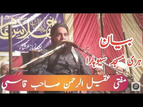 Mufti Aqeel Ur Rehman Qasmi Bayan Hari Masjid Seohara