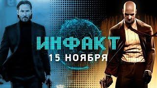 Инфакт от 15.11.2017 [игровые новости] — EA отступает, экранизация Hitman, ещё одна Total War...