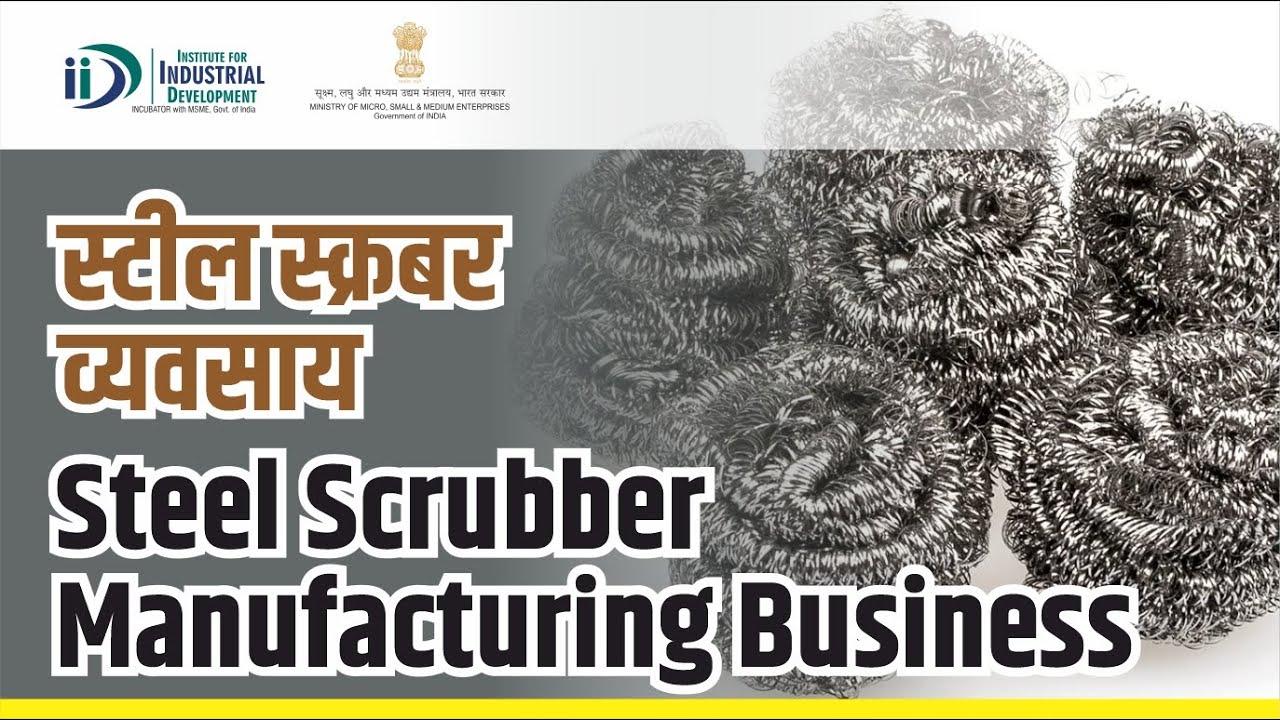 स्टील स्क्रबर बनाने का व्यवसाय शुरू करे   Start Steel Scrubber Manufacturing Business