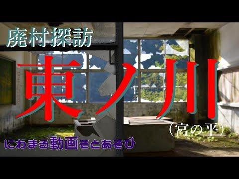 【廃村探訪】(17)東ノ川
