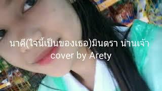 เจ้าแม่นาคี(ใจนี้เป็นของเธอ) มินตราน่านเจ้า cover by Arety