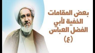 بعض المقامات الخفية لأبي الفضل العباس (ع) - الشيخ حبيب الكاظمي