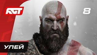 Прохождение God of War (2018) — Часть 8: Улей