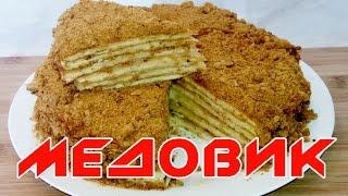 МЕДОВИК С ЗАВАРНЫМ КРЕМОМ |  Honey cake