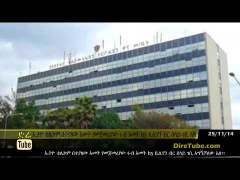 Ethio Telecom Secures Over 5 billion Birr in Quarter