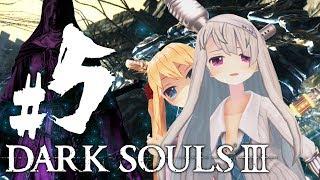 【DARK SOULS Ⅲ】#5 最強の助っ人と最強の・・・え?【バーチャルYouTuber】