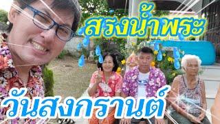 สรงน้ำพระรดน้ำดำหัวผู้มีพระคุณวันสงกรานต์ไทย