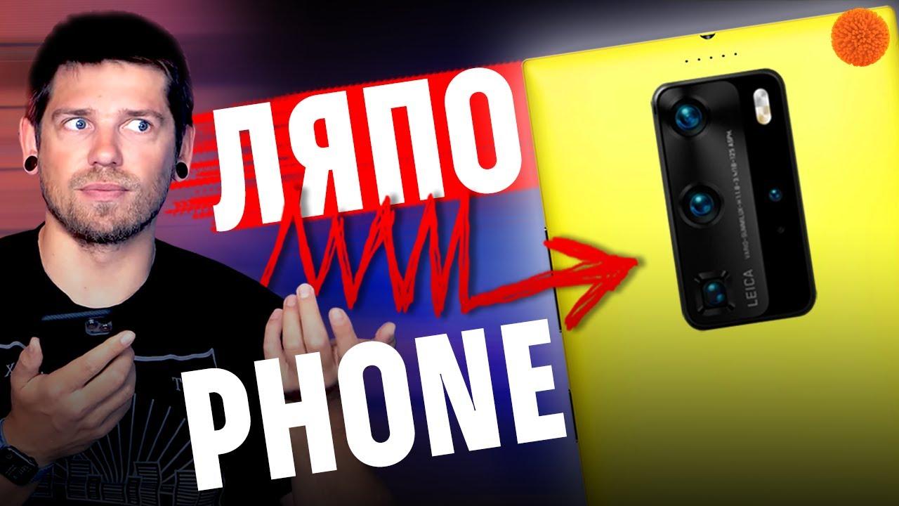 Какой смартфон создал бы Саша Ляпота?🔥
