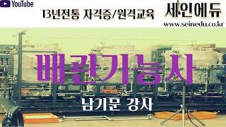 [세인에듀] 배관기능사 필기 (#남기문강사)