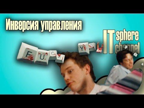 Инверсия управления(IoC) and Dependency injection (DI)