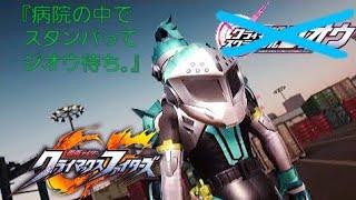 仮面ライダー クライマックスファイターズ PLAY更新 ニチアサ前夜に、今...