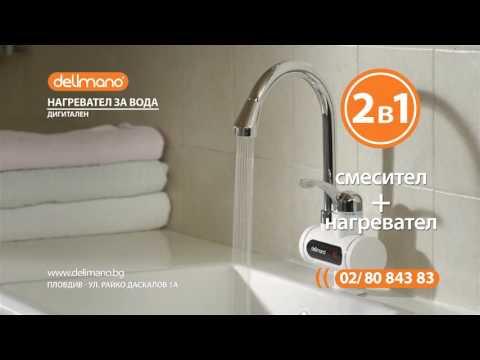 Дигитален нагревател за вода Делимано