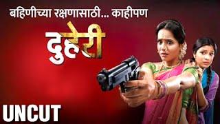 Sanjay Jadhav's Duheri | New Serial On Star Pravah | Urmila Nimbalkar, Sunil Tawde
