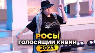 КВН Росы Голосящий КиВиН 2021