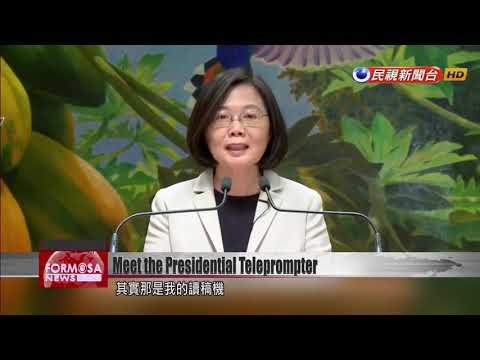 Tsai Ing-wen gives lowdown on presidential teleprompters