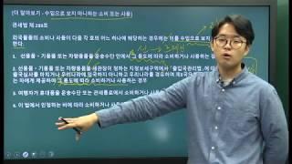 [에듀에프엠]9급 관세법 3개년기출해체특강_ 통관2