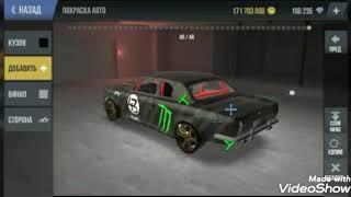 Как сделать Ford Mustang  Кена Блока в Mad Out2