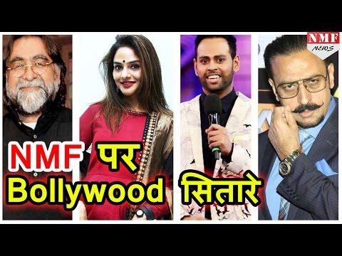 1 lakh Subscribers होने पर NMF News पर लगा Bollywood Stars का मेला