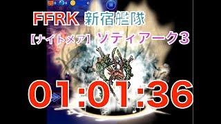 twitterやってます。@shinjyukukantai (新宿艦隊@FFRK) チャンネル登...