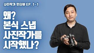 [사진작가 인터뷰] 웨딩 본식스냅을 시작한 이유 (해나…