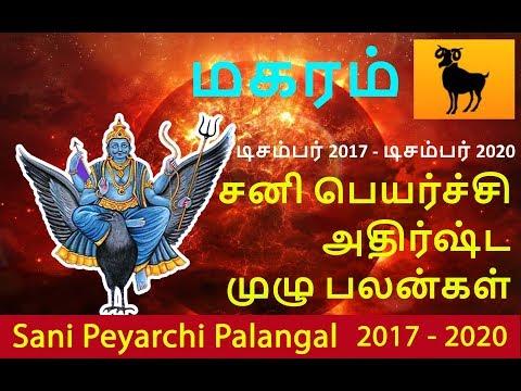 Repeat Makara Rasi - Sani Peyarchi Palangal 2017-2020 by