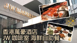 香港萬豪酒店 JW茶啡室 自助餐 (食遊VLOG) - JW Marriot Hotel JW Cafe Buffet Review