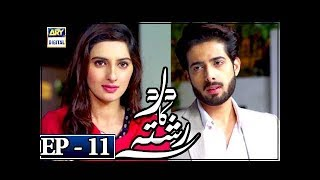 Dard Ka Rishta Episode 11 - 4th April 2018 - ARY Digital Drama