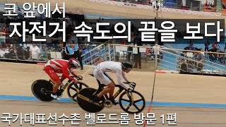 40th  Asian Track Championship [2019] Elite man Sprint, Women Sprint, Elimination race