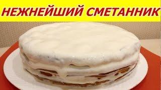 НЕЖНЕЙШИЙ СМЕТАНИК. Простой рецепт. 4К HD