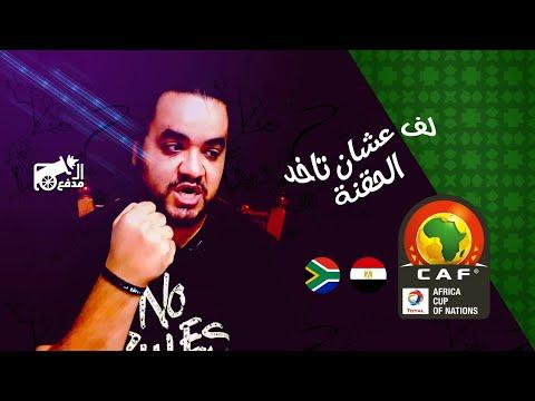 منتخب مصر يودع امم افريقيا .. لف عشان تاخد الحقنة