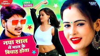 नया साल में हर Dj पर यह गाना बजेगा #Video_Song | Pratik Mishra | Naya Saal Me Mall Ke Biyah Hota