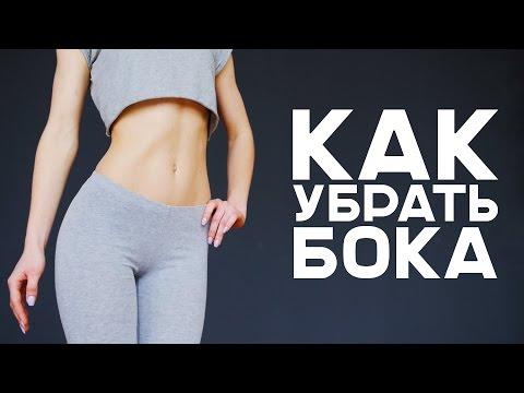 Избавляемся от боков. Эффективные упражнения для талии от [Workout | Будь в форме]