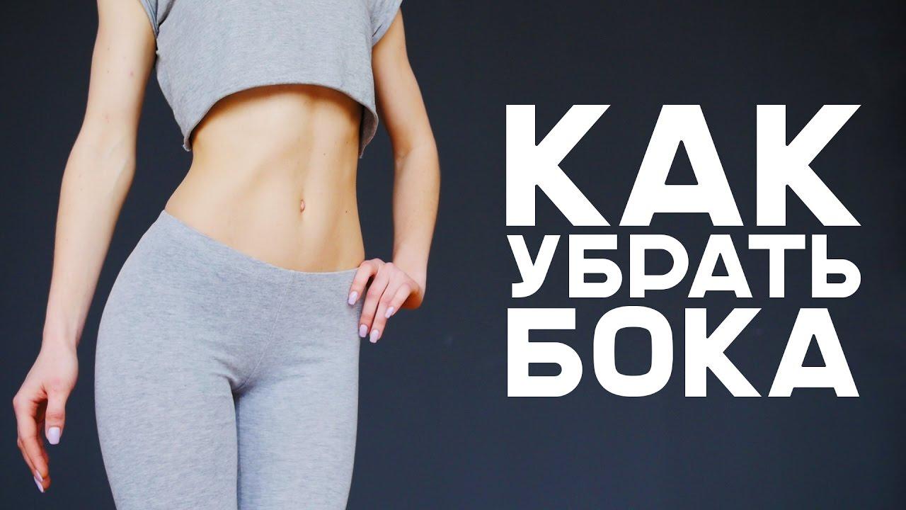 Избавляемся от Боков | похудеть в бедрах упражнения на тренажерах
