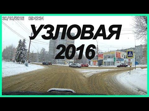 Узловая 2016 год