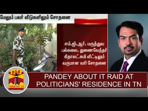 Rangaraj Pandy about IT Raids at Politicians residence in Tamil Nadu