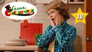 Семья Светофоровых 3 сезон (18 серия) 'Помощь в пути' | Сериалы для детей