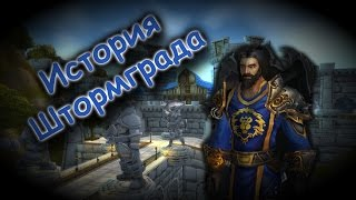 История Городов Warcraft: Великий Штормград