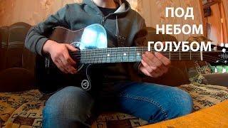 #5 Как играть: Под небом голубым (Разбор видео урок)