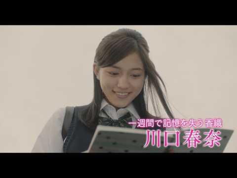 川口春奈&山﨑賢人W主演 忘れられても君が好き!映画『一週間フレンズ。』