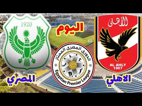 مباراة الاهلي والمصري اليوم الجمعة في الدوري المصري الممتاز