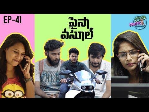 FRUITS - Telugu Web Series EP41    పైసా వసూల్