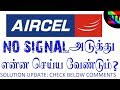 AIRCEL NETWORK PROBLEM - WHAT NEXT ? - BEST TAMIL TUTORIALS