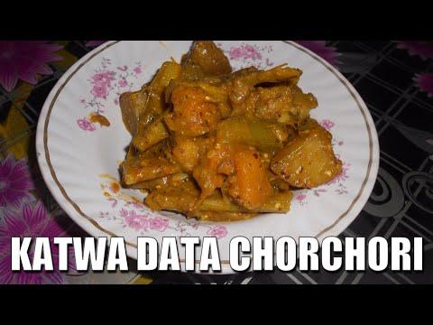 HOW TO MAKE KATWA DATA CHORCHORI