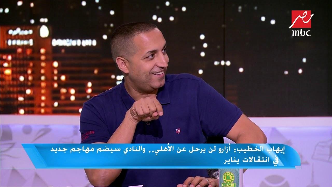 #اللعيب    إيهاب الخطيب: أزارو لن يرحل عن الأهلي.. والنادي سيضم مهاجم جديد في انتقالات يناير