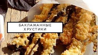 Баклажанные «Хрустки»! Как приготовить баклажаны с кунжутом?