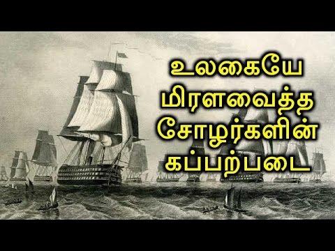 சோழர்களின் கப்பற்படை பற்றிய ஆச்சர்ய தகவல்கள் | RajaRaja Cholan | Tamilar History 16 | BioScope